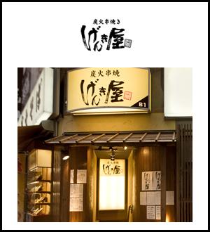 げんき屋渋谷店